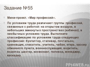Задание №55 Мини-проект. «Мир профессий». По условиям труда различают группы про