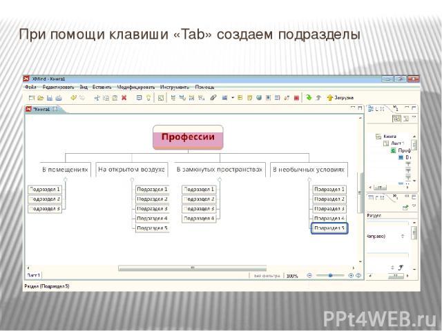 При помощи клавиши «Tab» создаем подразделы