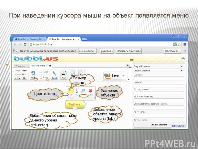 При наведении курсора мыши на объект появляется меню Цвет текста Размер текста Удаление объекта Добавление объекта одного уровня (tab) Добавление объекта ниже данного уровня (ctrl+enter)