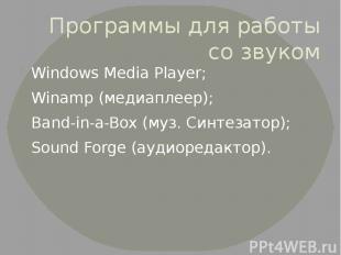 Программы для работы со звуком Windows Media Player; Winamp (медиаплеер); Band-i