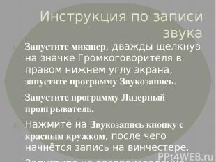 Инструкция по записи звука Запустите микшер, дважды щелкнув на значке Громкогово