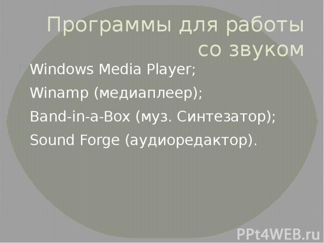 Программы для работы со звуком Windows Media Player; Winamp (медиаплеер); Band-in-a-Box (муз. Синтезатор); Sound Forge (аудиоредактор).