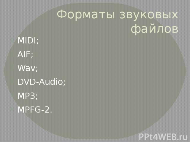 Форматы звуковых файлов MIDI; AIF; Wav; DVD-Audio; MP3; MPFG-2.