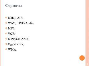 Форматы MIDI; AIF; WAV; DVD-Audio; MP3; VQF; MPFG-2; AAC ; OggVorBis; WMA.