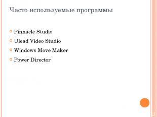 Часто используемые программы Pinnacle Studio Ulead Video Studio Windows Move Mak