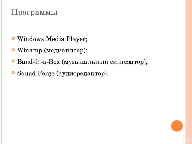 Программы Windows Media Player; Winamp (медиаплеер); Band-in-a-Box (музыкальный синтезатор); Sound Forge (аудиоредактор).