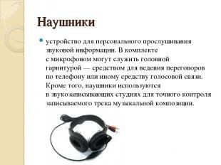 Наушники устройство для персонального прослушивания звуковой информации. В компл