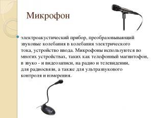 Микрофон электроакустический прибор, преобразовывающий звуковыеколебания вколе