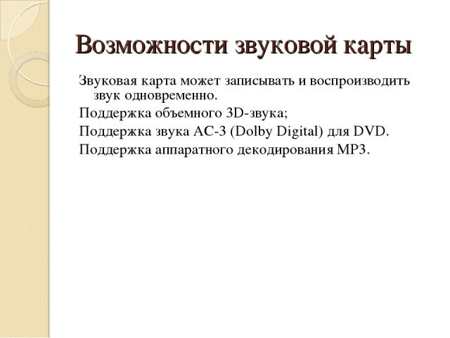 Возможности звуковой карты Звуковая карта может записывать и воспроизводить звук одновременно. Поддержка объемного 3D-звука; Поддержка звука АС-3 (Dolby Digital) для DVD. Поддержка аппаратного декодирования MP3.