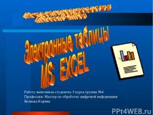 Работу выполнила студентка 3 курса группы №4 Профессия: Мастер по обработке цифр