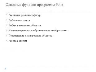 Основные функции программы Paint Рисование различных фигур Добавление текста Выб