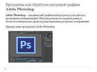 Программы для обработки растровой графики Adobe Photoshop Adobe Photoshop - прод