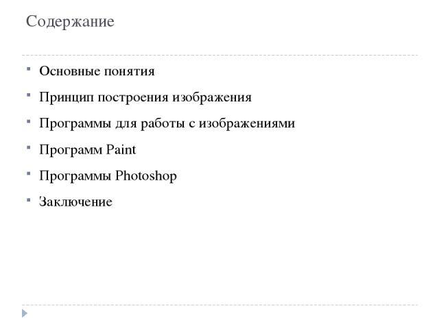 Содержание Основные понятия Принцип построения изображения Программы для работы с изображениями Программ Paint Программы Photoshop Заключение