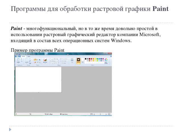 Программы для обработки растровой графики Paint Paint - многофункциональный, но в то же время довольно простой в использовании растровый графический редактор компании Microsoft, входящий в состав всех операционных систем Windows. Пример программы Paint