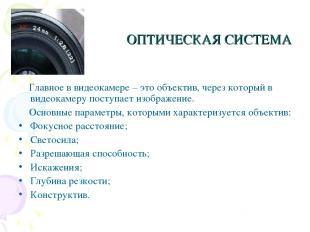 ОПТИЧЕСКАЯ СИСТЕМА Главное в видеокамере – это объектив, через который в видеока