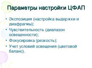 Параметры настройки ЦФАП Экспозиция (настройка выдержки и диафрагмы); Чувствител