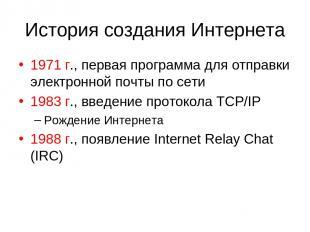История создания Интернета 1971 г., первая программа для отправки электронной по