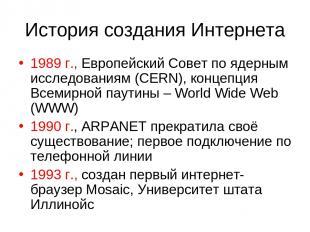 История создания Интернета 1989 г., Европейский Совет по ядерным исследованиям (