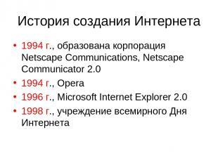 История создания Интернета 1994 г., образована корпорация Netscape Communication