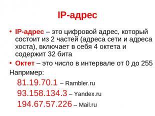 IP-адрес IP-адрес – это цифровой адрес, который состоит из 2 частей (адреса сети