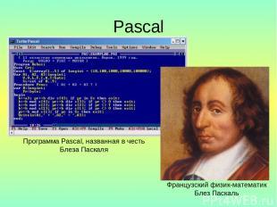 Pascal Французский физик-математик Блез Паскаль Программа Pascal, названная в че