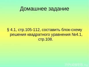 Домашнее задание § 4.1, стр.105-112, составить блок-схему решения квадратного ур