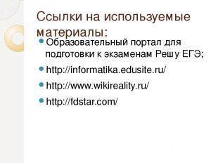 Ссылки на используемые материалы: Образовательный портал для подготовки к экзаме