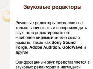 Звуковые редакторы Звуковые редакторы позволяют не только записывать и воспроизв
