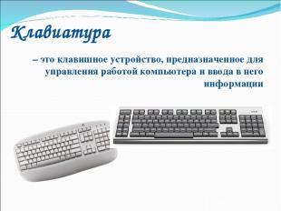 Клавиатура – это клавишное устройство, предназначенное для управления работой ко