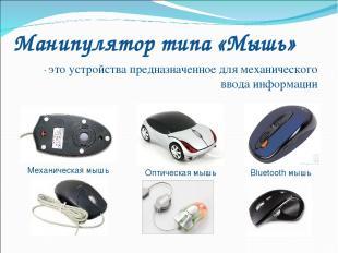 Манипулятор типа «Мышь» - это устройства предназначенное для механического ввода