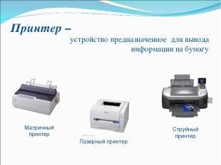 Принтер – это устройство предназначенное для вывода информации на бумагу Матричн