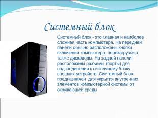 Системный блок Системный блок - это главная и наиболее сложная часть компьютера.