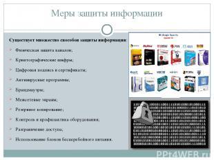 Меры защиты информации Существует множество способов защиты информации: Физическ