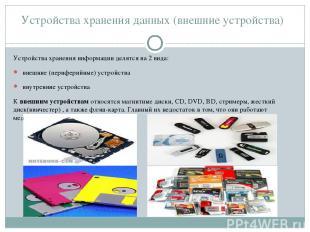 Устройства хранения данных (внешние устройства) Устройства хранения информации д