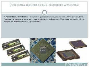 Устройства хранения данных (внутренние устройства) К внутренним устройствам отно