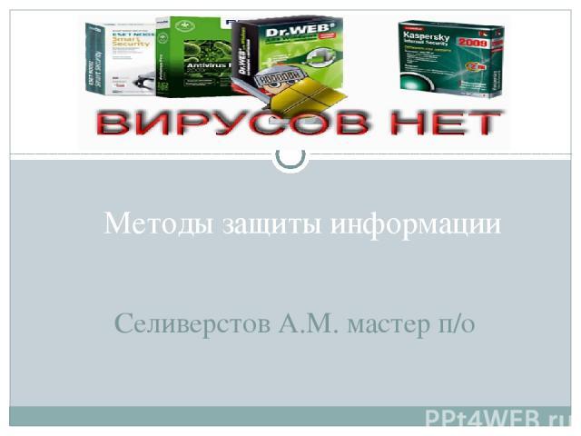 Селиверстов А.М. мастер п/о Методы защиты информации
