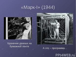 «Марк-I» (1944) Хранение данных на бумажной ленте А это – программа…