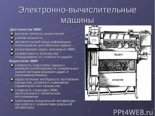 Электронно-вычислительные машины Достоинства ЭВМ: высокая точность вычислений; у