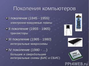 Поколения компьютеров I поколение (1945 - 1955) электронно-вакуумные лампы II по