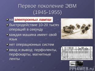 Первое поколение ЭВМ (1945-1955) на электронных лампах быстродействие 10-20 тыся