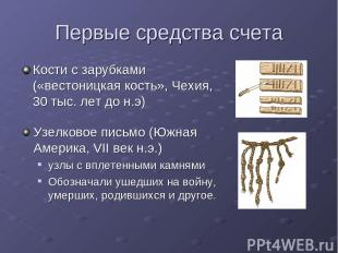 Первые средства счета Кости с зарубками («вестоницкая кость», Чехия, 30 тыс. лет