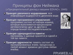 Принципы фон Неймана («Предварительный доклад о машине EDVAC», 1945) Принцип дво