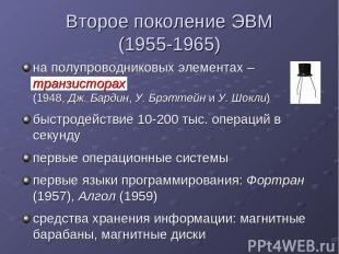 Второе поколение ЭВМ (1955-1965) на полупроводниковых элементах – транзисторах (