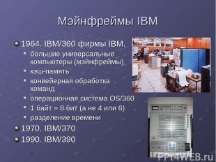Мэйнфреймы IBM 1964. IBM/360 фирмы IBM. большие универсальные компьютеры (мэйнфр