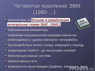 Четвертое поколение ЭВМ (1980-…) компьютеры на больших и сверхбольших интегральн