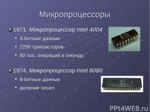 Микропроцессоры 1971. Микропроцессор Intel 4004 4-битные данные 2250 транзисторо