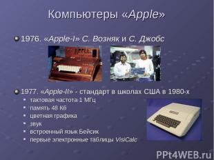 Компьютеры «Apple» 1976. «Apple-I» С. Возняк и С. Джобс 1977. «Apple-II» - станд