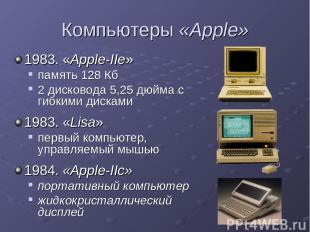 Компьютеры «Apple» 1983. «Apple-IIe» память 128 Кб 2 дисковода 5,25 дюйма с гибк