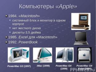Компьютеры «Apple» 1984. «Macintosh» системный блок и монитор в одном корпусе не