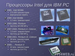 Процессоры Intel для IBM PC 1985. Intel 80386 275 000 транзисторов виртуальная п